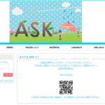 ASK/アスク