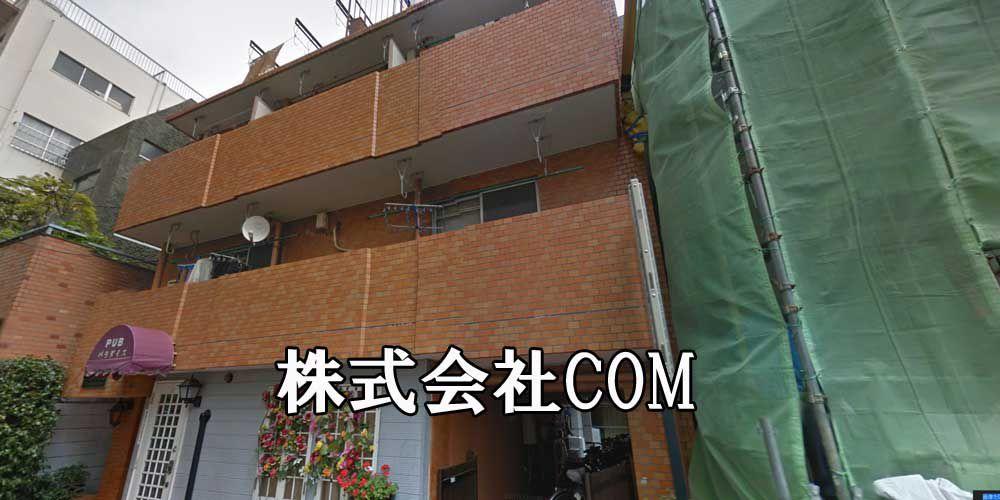 株式会社COM