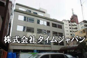 株式会社タイムジャパン