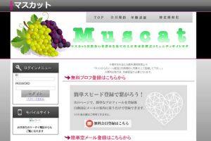 Muscat/マスカット