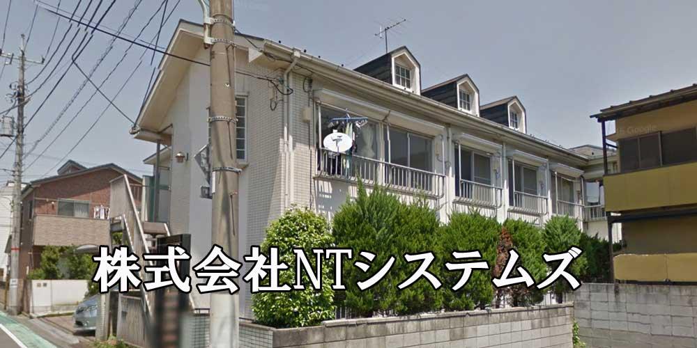 株式会社NTシステムズ
