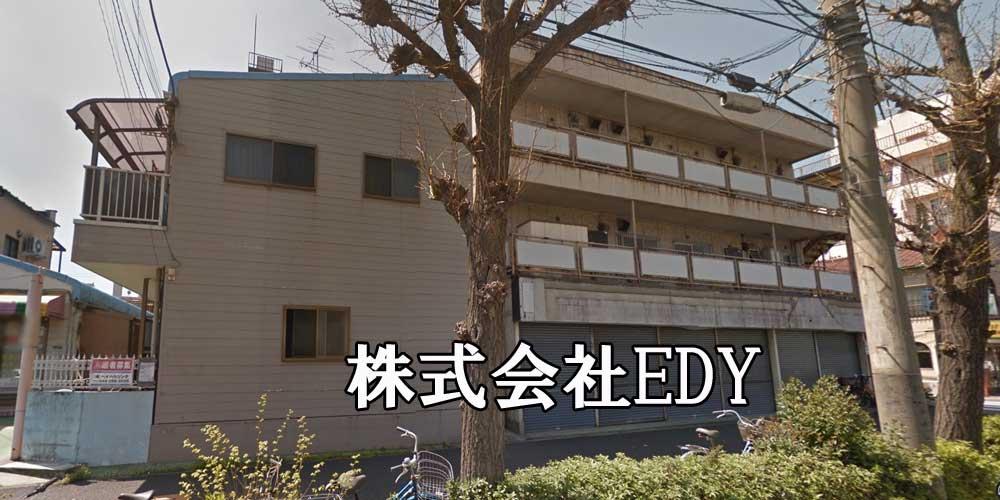 株式会社EDY