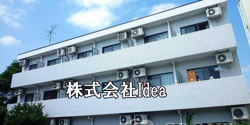 株式会社Idea