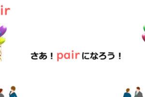 pair/ペアー
