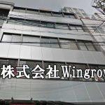 株式会社Wingrow