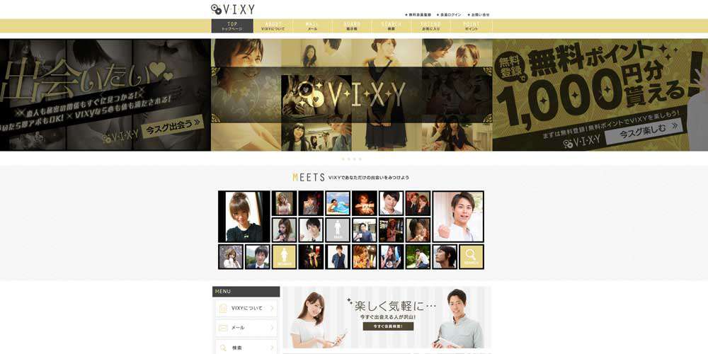 VIXY/ヴィクシー