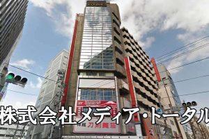 株式会社メディア・トータル