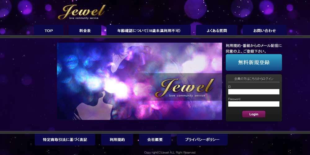 Jewel/ジュエル