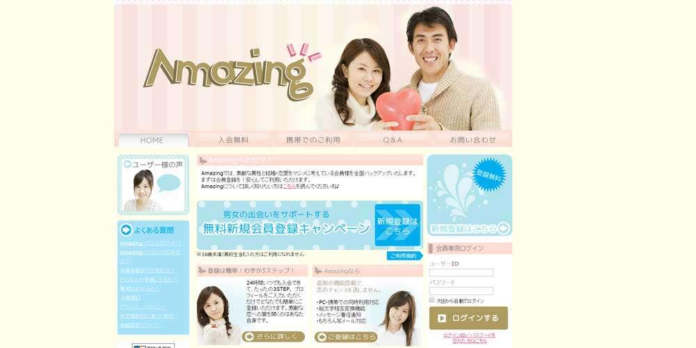 Amazing/アメイジング