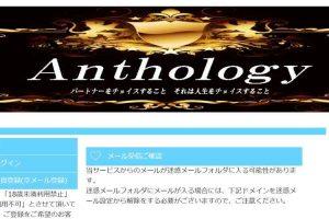 Anthology/アンソロジー