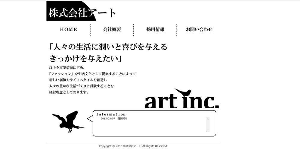 株式会社アート