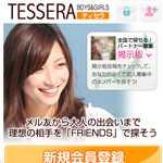 TESSERA/ティセラ
