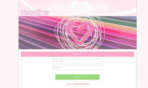 Heart line/ハートライン