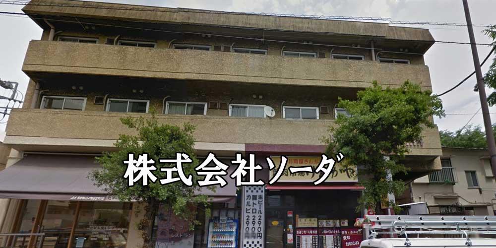株式会社ソーダ
