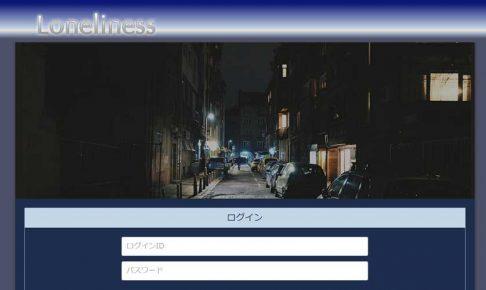 Loneliness/ロンリネス