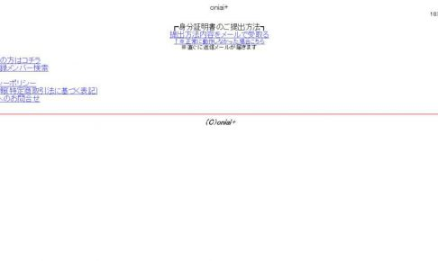 oniai+/オニアイプラス