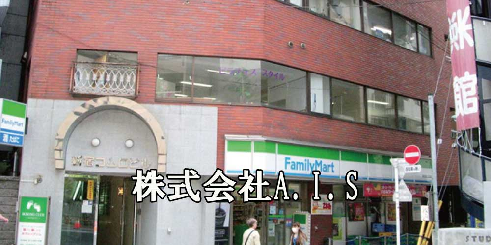 株式会社A.I.S