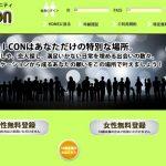 I-CON/アイコン