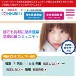 Community/コミュティ