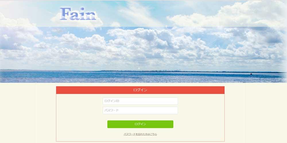 Fain/ファイン