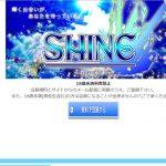 SHINE/シャイン