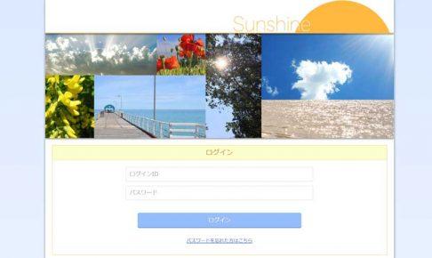 Sunshine/サンシャイン
