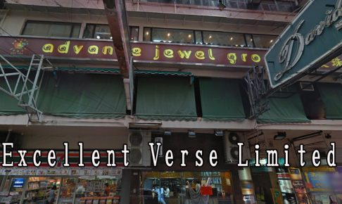 Excellent Verse Limited