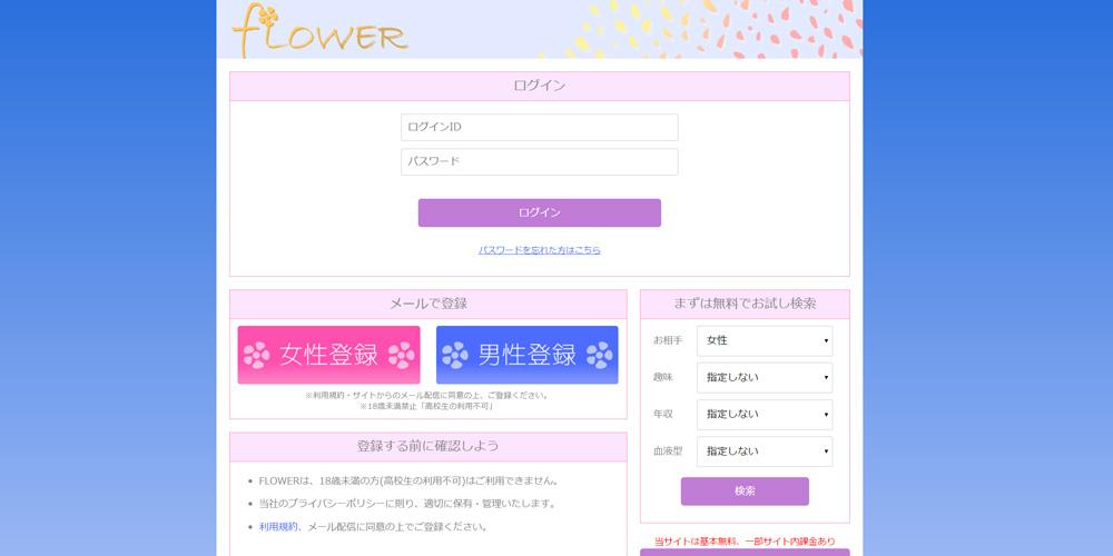 FLOWER/フラワー