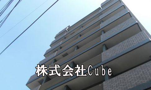株式会社Cube