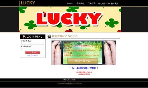LUCKY/ラッキー