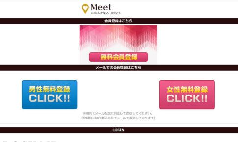 Meet/ミーツ