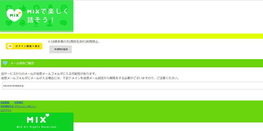 MIX/ミックス