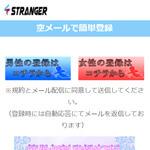 stranger/ストレンジャー
