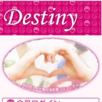 Destiny/デスティニー