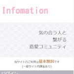 Infomation/インフォメーション