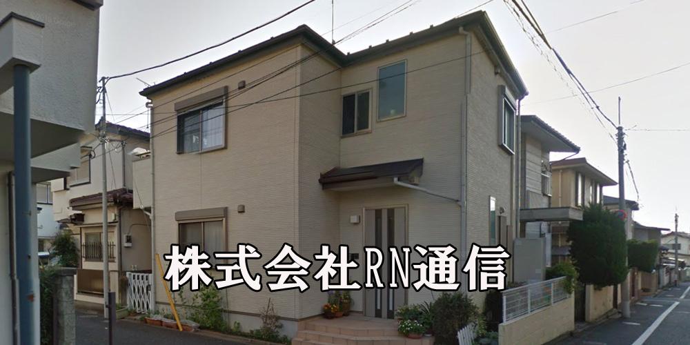 株式会社RN通信