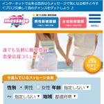 message/メッセージ