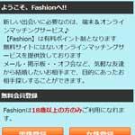 Fashion/ファッション