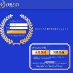 WORLD/ワールド