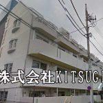 株式会社KITSUGI