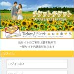 チケット/Ticket
