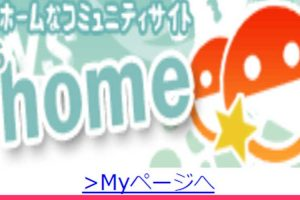 Home/ホーム