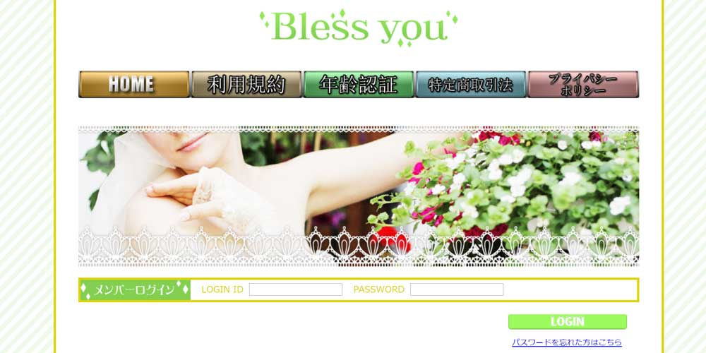 Bless you/ブレスユー