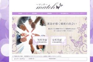 match~マッチ~