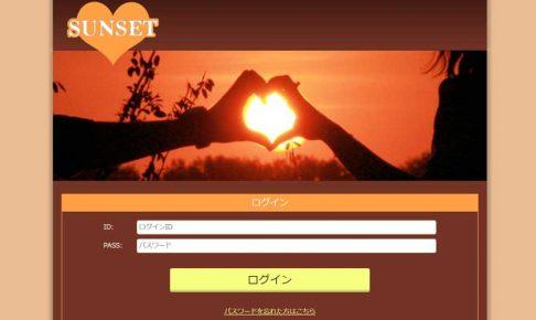 SUNSET/サンセット