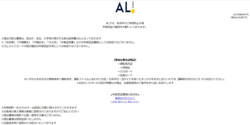 AL/エーエル