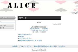 ALICE/アリス