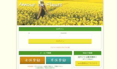Amour de Fleurs/アムールデフルール