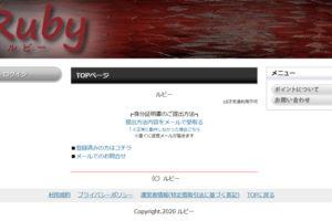 RUBY/ルビー