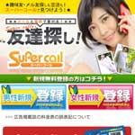 super call/スーパーコール